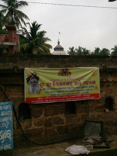 Place of Yajna at Jajpur Biraja Khsetra performed in June 2014 Durga, Broadway Shows, June, India, Places, Broadway Plays, Indie, Lugares, Indian