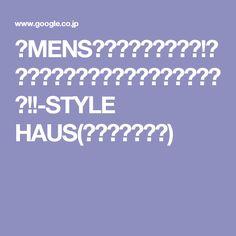 【MENS】ダサくなってない!?ビッグシルエットのアウターはこう着る!!-STYLE HAUS(スタイルハウス)