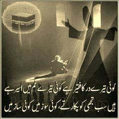 Sufi Quotes, Muslim Quotes, Poetry Quotes, Allah Quotes, Urdu Love Words, Love Poetry Urdu, My Poetry, Iqbal Poetry, Sufi Poetry