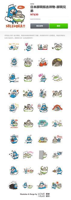 作品-日本靜岡縣吉祥物-靜岡兄弟 LINE貼圖設計/畫廊-愛眼設計. / LOVE☆Tim+ 下載走這邊:http://line.me/S/sticker/1148143