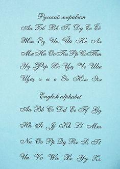Фото, автор vladel31 на Яндекс.Фотках Calligraphy Fonts Alphabet, Copperplate Calligraphy, Hand Lettering Alphabet, Cursive Letters, Script Fonts, Handwriting Analysis, Calligraphy Handwriting, Penmanship, Creative Lettering