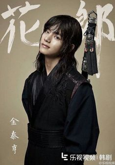 """Kim Taehyung as Han Sung in Hwarang: The Beginning (source) """"The drama is scheduled to air in the second half of the year and the story takes place during the Silla dynasty. V will portray the role of. Asian Actors, Korean Actors, Taekook, V Hwarang, V Drama, Kpop, Jimin, Yoongi Bts, Rapmon"""