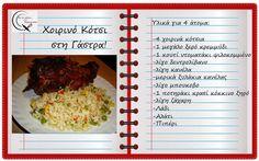 Θα σε κάνω Μαγείρισσα!: Χοιρινό Κότσι στη Γάστρα Baked Potato, Zucchini, Cabbage, Beef, Baking, Vegetables, Ethnic Recipes, Food, Meat