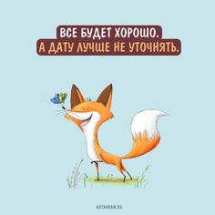 Все будет хорошо. А дату лучше не уточнять. Instagram Story, Minions, Fox, Jokes, Thoughts, Motivation, Pictures, Animals, Proverbs Quotes