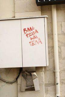 Συνθήματα σε Τοίχους : Αναρχικά - Αντιεξουσιαστικά Anarchy, Wall Street, Sadness, Jokes, Walls, Humor, Photos, Pictures, Husky Jokes