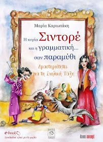 Η κυρία Σιντορέ: Δραστηριότητες Kai, Greek Language, Craft Patterns, Special Education, Crafts For Kids, Teaching, School, Frame, Blog