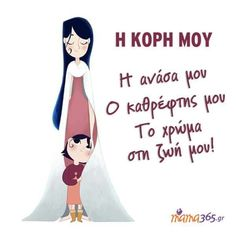 Η κόρη μου 22.01.16 Great Words, Wise Words, Motto, Me Quotes, Funny Quotes, Sweet Soul, Mother Quotes, Greek Quotes, Mothers Love
