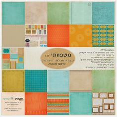 קיט משפחתי 1.0 לעיצוב עבודת שורשים ואלבומים משפחתיים Diy Projects, Paper, Crafts, Stuff To Buy, Scrapbooking, Craft Ideas, Home Decor, Nice, Manualidades