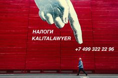 НАЛОГИ КАЛИТА и партнёры +7 499 322 22 96