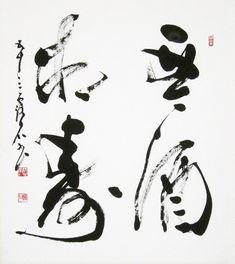 毛筆書道作品「琴酒相寿」斎藤書道