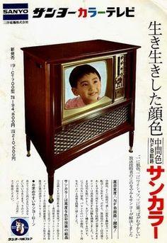 Vintage Japanese television ad.