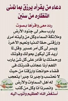 Hanane Mouncir's media content and analytics Quran Quotes Love, Quran Quotes Inspirational, Islamic Love Quotes, Religious Quotes, Muslim Quotes, Arabic Quotes, Words Quotes, Islam Beliefs, Duaa Islam