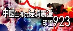 . 2010 - 2012 恩膏引擎全力開動!!: 中國主導的經濟震盪-印證923
