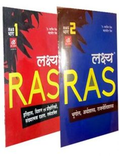 Get extra 10% discount use this coupon CODE BOOKEX10 Top get extra 10% off use COUPON CODE : BOOKEX10 Product details  Book for RAS Pre Exam 2016 Part 1st and Part 2nd Author:  Publisher: Lakshya Publication Language: Hindi ISBN-13:  ISBN-10:  Binding: Paperback Classification: Product Dimensions: