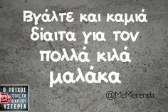 Δίαιτες.. Funny Statuses, Greek Quotes, Sarcastic Quotes, Cheer Up, Photo Quotes, Anger Management, Just Kidding, True Words, Funny Photos