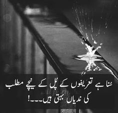 Sad Poetry in Urdu, Sad Shayari in Urdu, Urdu Poetry Love Poetry Images, Love Romantic Poetry, Poetry Pic, Best Urdu Poetry Images, Urdu Funny Poetry, Poetry Quotes In Urdu, Love Poetry Urdu, Wisdom Quotes, Urdu Quotes With Images