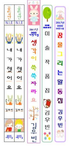 English Classroom, Learn Korean, Kindergarten Art, Baby Art, Art For Kids, Language, Notes, Teacher, Education