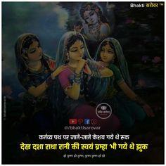 हरे कृष्ण हरे कृष्ण कृष्ण कृष्ण हरे हरे 🙏   #RadheKrishna #Krishna #LordKrishna #HareKrishna #Pandhari #Pandharinath #Pandharpur #Krishna #krishnamantra #Geeta #bhagwat #krishn #Radha #krishnamantra #mantra #mantratips #vedicmantra #gopal #mahabharat #mahabharata #lord #BhaktiSarovar Krishna Mantra, Radha Krishna Quotes, Krishna Art, Lord Krishna, Radha Kishan, Vedic Mantras, Unique Facts, Radha Rani, Shree Krishna