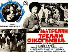 Old Greek, Greece Photography, Cinema Theatre, Cinema Posters, Movie Stars, Gemini, Tv Series, My Favorite Things, My Love