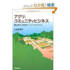 アグリコミュニティビジネス  大和田順子 (著)   出版社: 学芸出版社