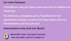 #Ψυχοθεραπεία #Αυτοεκτίμηση #Ψυχολογία Quotes, Quotations, Qoutes, Manager Quotes