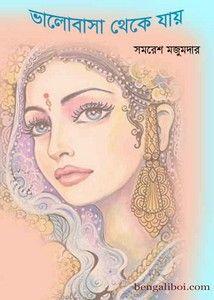 Putul Nacher Itikatha Ebook Download