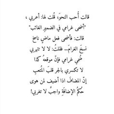 Poet Quotes, One Word Quotes, Quran Quotes Love, Funny Arabic Quotes, Book Qoutes, Life Quotes, Love Smile Quotes, Sweet Love Quotes, Romantic Words