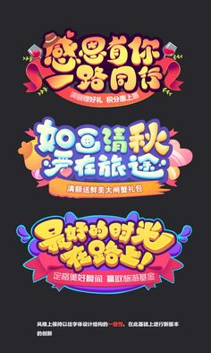 Graphic Design Fonts, Slogan Design, Web Design, Lettering, Typography Logo, Typography Design, Chinese Typography, Game Font, Gaming Banner