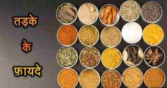 bahot saare tadke Spice Mixes, Spice Things Up, Health Benefits, Spices, Marketing, Commodity Market, 16 October, Trend News, Daily News