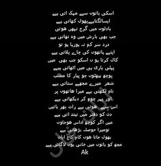 One Chance, Romantic Poetry, Sad Love Quotes, Stay Happy, One Life, Feeling Loved, Just Kidding, Urdu Poetry, Relationship Quotes