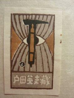 興隆期の蔵書票~昭和30年代~畦地梅太郎~ピッケル_大きさ:56x86mm