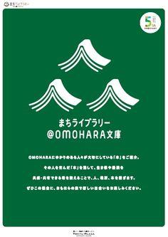 まちライブラリー@OMOHARA文庫