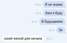 Russian Quotes, Cute Messages, Cute Texts, Aesthetic Grunge, In My Feelings, Favorite Quotes, Quotations, First Love, Love Quotes