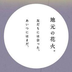 広島県呉市で開催された花火大会のポスター全部5枚。 公式ポスターとは別に、大塚久雄さんが自主提案したもの