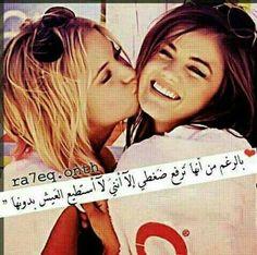 لن استطيع العيش دونكم صديقاتي @smsmmohamadsm @eman0224 @tamadher1970 @appera