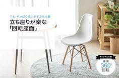 でも、やっぱり使いやすさも大事 立ち座りが楽な「回転座面」 Stool, Chair, Eames, Furniture, Home Decor, Products, Decoration Home, Room Decor, Home Furnishings
