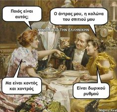 Ο δωρικος ρυθμος Funny Greek Quotes, Funny Picture Quotes, Sarcastic Quotes, Funny Photos, Ancient Memes, Have A Laugh, Stupid Funny Memes, Just Kidding, Funny Comics