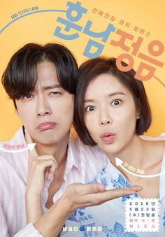 """[Photo + Video] Poster and New Teaser Released for the Upcoming #kdrama """"Handsome Guy and Jung-eum"""""""