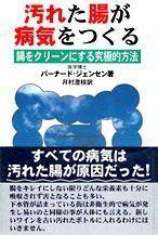 千島学説が教える本当のガンの治し方 腸内汚染 、 体温の低下 による 排泄能力 の 低下 が        ガンの 重大要因 ガン患者が抗ガン剤治療を受けた後の血液の状態はボロボロになっている。毒性で全身の血液細胞がやられている。これがさら...