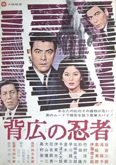 Ninja of suits 1963 Black Pin Up, Film Archive, My Fb, Tokyo, Cinema, Japanese, Album, Movies, Films