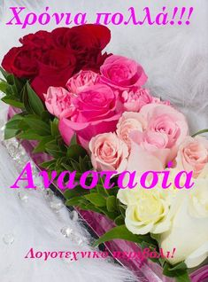 Αποτέλεσμα εικόνας για ευχεσ για γιορτη Name Day Wishes, Happy Birthday Wishes, Birthday Celebration, Birthdays, Lily, Easter, Amazing, Flowers, Cards