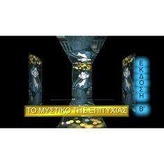 Αγόρασε: ΤΟ ΜΥΣΤΙΚΟ ΤΗΣ ΕΠΙΤΥΧΙΑΣ-Β' ΕΚΔΟΣΗ με € 10,00 ή βρες περισσότερες προσφορές στην κατηγορία Άλλα Βιβλία - Vendora.gr Upcoming Events, Lava Lamp, Table Lamp, Live, Home Decor, Table Lamps, Decoration Home, Room Decor, Home Interior Design