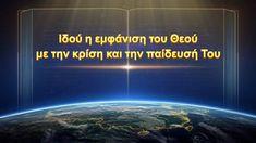 Ιδού η εμφάνιση του Θεού με την κρίση και την παίδευσή Του Christian Films, Kai, Northern Lights, Nature, Movie Posters, Movies, Travel, 2016 Movies, Voyage