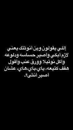 funny quotes arabic ~ Ecards , funny quotes about life Arabic Funny, Arabic Jokes, Funny Arabic Quotes, Funny Quotes For Instagram, Funny Quotes For Teens, Funny Quotes About Life, Quran Quotes, Wisdom Quotes, Life Quotes