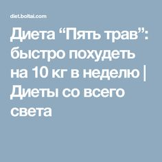 """Диета """"Пять трав"""": быстро похудеть на 10 кг в неделю   Диеты со всего света"""