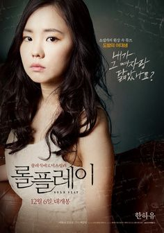 Role Play (2012) Movie Review by [Young Ajummah]: Korean Indie Classic Erotic Thriller...?