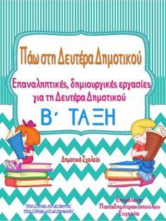 Επαναληπτικές δημιουργικές εργασίες Γλώσσας και Μαθηματικών για τα πα… Class Door, Math Talk, School Themes, School Life, Home Schooling, Educational Activities, Raising Kids, Speech Therapy, Special Education
