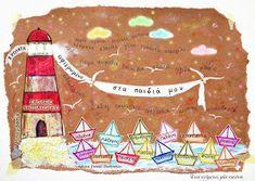Ένα κείμενο, μία εικόνα: Όλα τα χρώματα στα μάτια μου Summer Crafts, Christmas Tree, Teaching, Holiday Decor, Illustration, Kids, Paper Boats, Paper Envelopes, Teal Christmas Tree