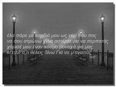 τραγουδια με στιχους - Google Search Quotes And Notes, Love Quotes, Songs To Sing, Greek Quotes, Some Words, Song Lyrics, Poems, Singing, How Are You Feeling