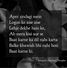I just love to talk to 3 - kukki and Zaid,and sometimes mom tooo My Diary Quotes, Ali Quotes, Hurt Quotes, Tweet Quotes, People Quotes, Book Quotes, Hindi Quotes, Deep Words, True Words